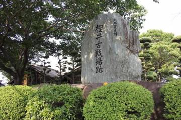 樫井_古戦場碑