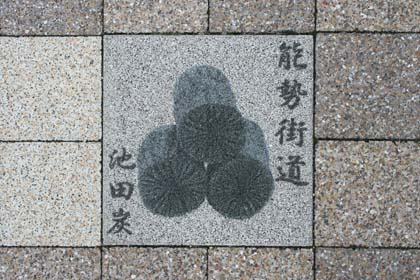 池田-石畳