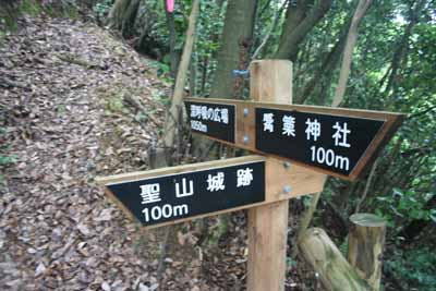 山崎_聖山標識