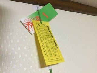 0203_SETUBUN.jpg