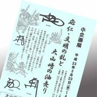 大山崎町資料館チラシ