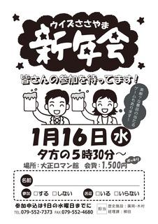2019_SINNENKAI.jpg