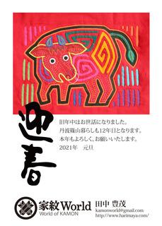 2021_nengaKAMON.jpg