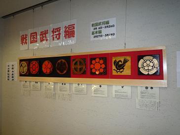 相馬家紋展示-1
