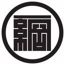 篠山の家紋-高橋上一.jpg