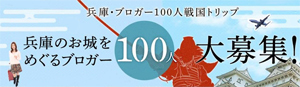 ブロガー100人戦国トリップ