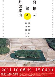 発掘が語る丹波篠山