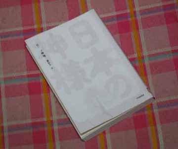 日本の神様01