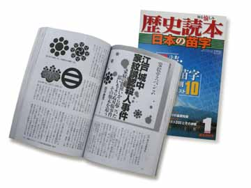歴史読本2010一月号