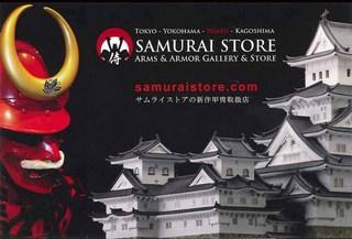 samurai_card.jpg
