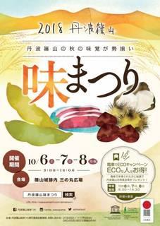 tanbasasayama-ajimatsuri-2018-1.jpg