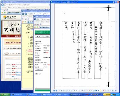 史料編纂所の画面