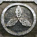 澤山-墓紋
