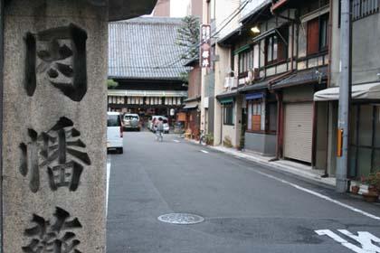 京-因幡薬師