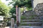 瀧山-登り口