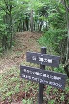 八上_鴻の巣曲輪